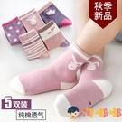 5雙 兒童襪子純棉春秋款中筒襪中大童棉襪男女童寶寶【淘嘟嘟】