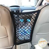 置物架汽車掛袋車載收納袋車用置物袋隔離網兜座椅間椅背網行李架整理【限時好康八折】