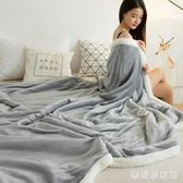 純色毛毯珊瑚絨冬季雙面絨加厚單人午睡小毯子沙發蓋毯被 QQ15809『樂愛居家館』