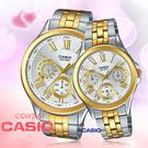 CASIO 卡西歐 手錶專賣店 MTP-E308SG-7A+LTP-E308SG-7A   對錶 石英錶 不鏽鋼錶帶 防水