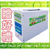 《台灣製+SGS驗證》多加科技 OH-3001 多功能 O3 臭氧空氣淨化 殺菌除臭 蔬果解毒機 臭氧機 (300mg/HR)