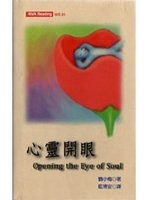 二手書博民逛書店 《心靈開眼Opening the Eye of Soul》 R2Y ISBN:9578332157│劉小梅