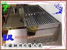 不鏽鋼香腸爐大號2尺~烤肉架 烤肉爐 中...