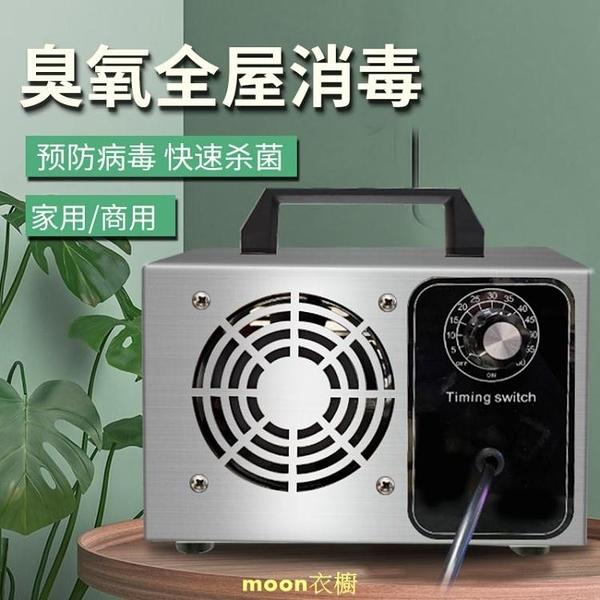 5g10g15g臭氧發生器家用臭氧機除味殺菌消毒機除甲醛空氣凈化器 [快速出貨]