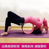瑜珈圈 瑜伽輪初學者達摩輪後彎神器瑜珈圈普拉提圈輔助裝備器材 卡菲婭