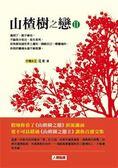 (二手書)山楂樹之戀(2)
