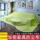 家具沙發防塵布保護罩防塵罩遮蓋布擋灰布裝修床純防灰塵布料遮灰