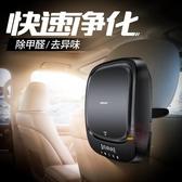 車載空氣凈化器 汽車內用除異味負離子香薰氧吧空氣清淨機·樂享生活館