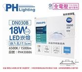 PHILIPS飛利浦 LED DN030B 18W 6500K 白光 全電壓 17.5cm 崁燈 _ PH430886