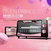 220V 迷你電烤箱 12L家用烘焙小蛋糕餅干披薩小烤箱 zh3871【優品良鋪】