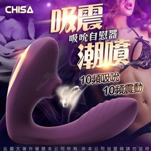 按摩棒 情趣用品 無線遙控 CHISA-DIDI USB充電 10變頻震動10變頻吸吮 潮吹隱形穿戴吸吮按摩器