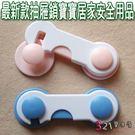 抽屜鎖  寶寶居家安全用品2入一包-硬鎖短款-321寶貝屋