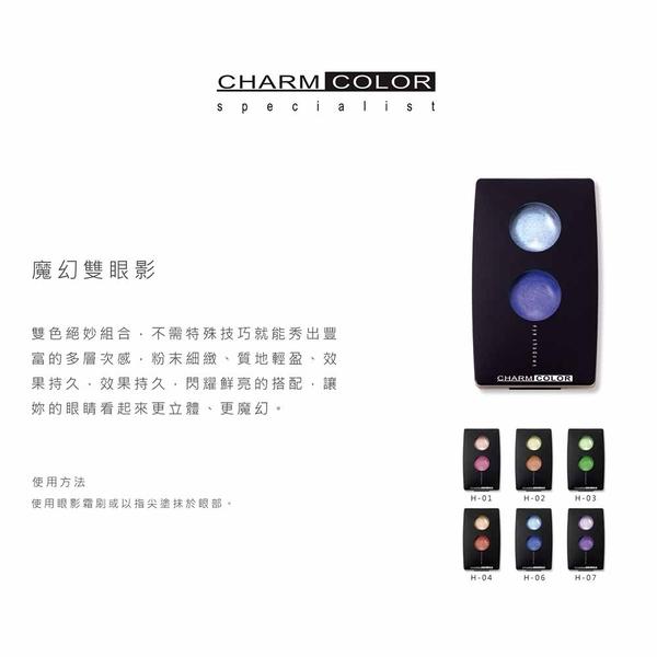 CHARM COLOR 魔幻雙眼影 5g(多款任選)【美人密碼】