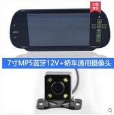 節汽車7寸後視鏡顯示器高清MP5顯示屏車載倒車影像娛樂影音顯示屏  igo  居家