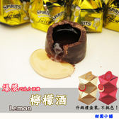 檸檬酒心巧克力酒糖  200g (禮盒組) 甜園小舖