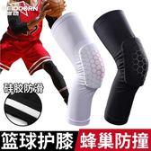 維動長款打籃球護膝男蜂窩防撞護具蓋絲襪護腿女士保暖運動裝備套
