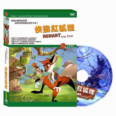 俠盜紅狐狸 DVD