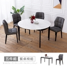【時尚屋】[UX20]詩曼4.3尺岩板伸縮圓餐桌+潘蜜拉餐椅組UX20-YL5181+UX20-YL2154*4免運費/免組裝