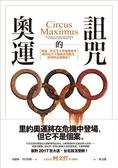 奧運的詛咒:奧運、世足等全球運動賽會如何危害主辦城市的觀光、經濟與長期發展?..
