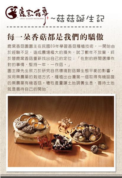 鹿窯菇事.有機乾冬菇(90g/盒)﹍愛食網