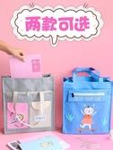 手提袋文件袋帆布韓國小清新男女韓國拉鍊袋手拎學生用多層資料包【新年禮物】