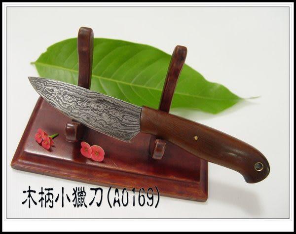 郭常喜與興達刀具--郭常喜限量手工刀品 木柄小獵刀 (A0169) 方便攜帶 野外求生好幫手