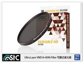 送USB LED小米燈~ STC Ultra Layer Variable ND16-4096 Filter 可調式減光鏡 62mm(62,公司貨)可調 減光鏡
