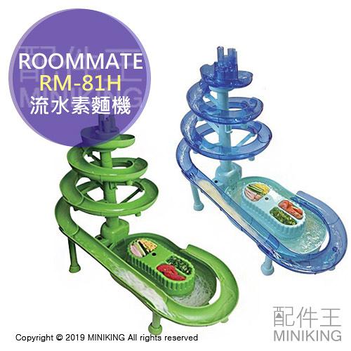 日本代購 空運 ROOMMATE RM-81H 流水素麵機 滑水道 流水麵 涼麵 水樂園 蕎麥麵 全長26cm