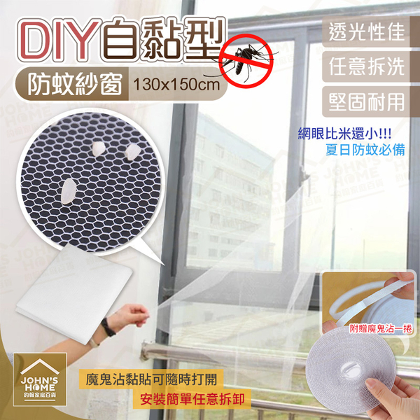 DIY自黏型防蚊紗窗 隱形紗窗 內附魔鬼沾 130x150cm【DA120】《約翰家庭百貨