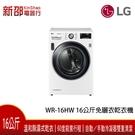 *新家電錧*【LG樂金WR-16HW】 16公斤免曬衣乾衣機