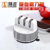 磨刀器 多功能定角磨刀器家用快速磨刀神器吸盤式廚房手動電動小型迷你 夢藝