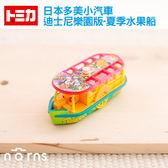 Norns 【日貨Tomica小汽車(迪士尼樂園版-夏季水果船)】日本TOMICA多美小汽車 玩具車