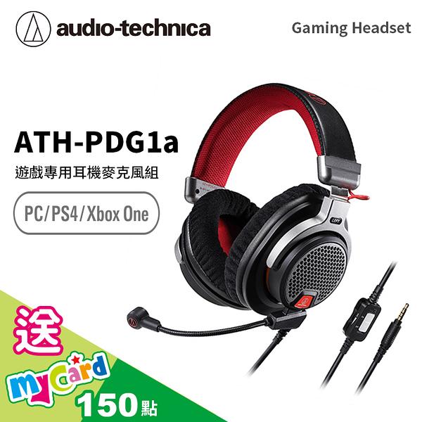 【94號鋪】鐵三角 遊戲專用電競耳機麥克風ATH-PDG1a 公司貨一年保固 (贈收納袋/再送mycard 150點)