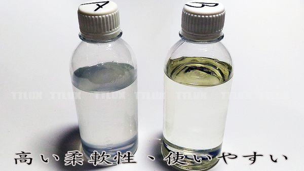 彈性環氧樹脂 400克組 (翻模 公仔 銘牌 標本)