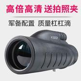 手機單筒望遠鏡望眼鏡wyj高倍高清夜視兒童成人軍演唱會