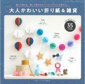 大人可愛實用創意摺紙小物&雜貨作品集