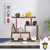 展示架 古架實木中式架子茶具小型桌面茶杯茶壺迷你置物架擺件展示架-叮噹百貨