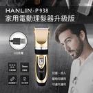 HANLIN P938家用電動理髮器升級版