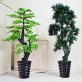 裝飾盆栽 仿真植物盆栽綠蘿招財樹客廳塑料花大擺件鬆樹室內裝飾迎客鬆盆景