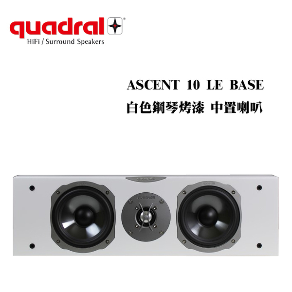 展示品出清! Quadral 德國 ASCENT 10 LE BASE 白色鋼琴烤漆劇院中置喇叭【公司貨+免運】