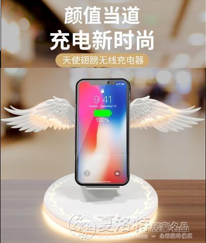 天使之翼無線充電器網紅同款蘋果11手機充華為無限通用魔法陣底座專用10w無限充iphone天使翅膀 LX