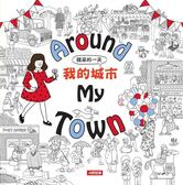 Around My Town:我的城市