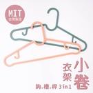UdiLife 小卷衣架/8入 - JW...