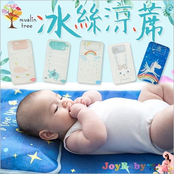 寶寶嬰兒床冰絲涼蓆 荷蘭Muslintree涼感床墊-JoyBaby