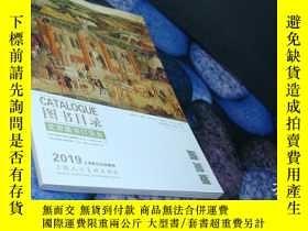 二手書博民逛書店圖書目錄罕見北京圖書訂貨會Y12947