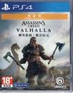 PS4遊戲 黃金版 刺客教條 維京紀元 Assassin's Creed Valhalla 中文亞版 【玩樂小熊】