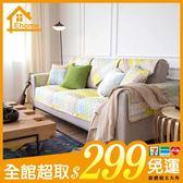 ✤宜家✤時尚簡約四季沙發巾 沙發墊防滑沙發套20 (70*150cm)