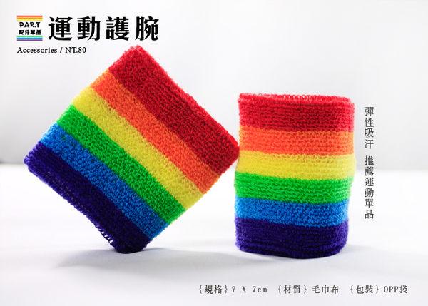 《T-STUDIO拉拉購物網》PAR.T 彩虹商品-運動護腕