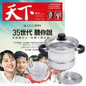 《天下雜誌》半年12期 贈 頂尖廚師TOP CHEF304不鏽鋼多功能萬用鍋