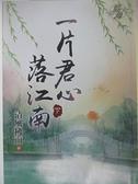 【書寶二手書T9/言情小說_AWN】一片君心落江南(下)_清風拂面
